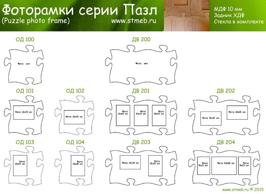 Фоторамки из МДФ заготовки Пазл (Puzzle fotoframe blank)